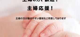 求人募集!千葉県市川市でウェブデザイナー、ネットショップ運営、ウェブデザインのお仕事です